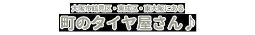 株式会社 石吉タイヤ(いしきち)