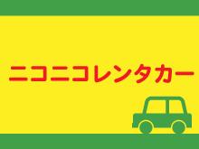 ニコニコレンタカー大阪鶴見4丁目店